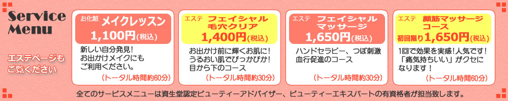 メイク・エステ サービスメニュー どれでも1000円